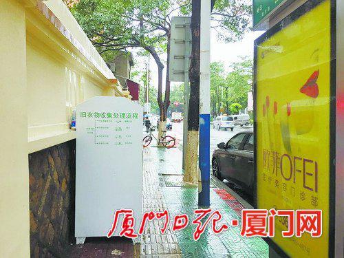 旧衣回收箱摆在人行道上,阻挡行人通行。(本报记者兰京摄)
