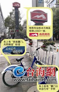 ◆这辆厦门的公共自行车竟然出现在几百公里外的江西南昌街头