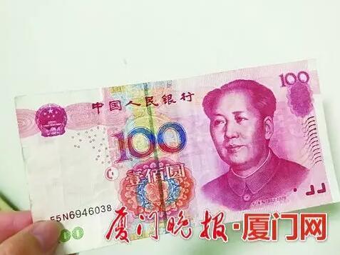 这张钱有什么问题吗?