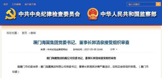 厦门海翼集团董事长郭清泉 涉嫌严重违纪接受审查