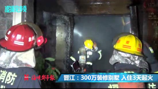 晋江一别墅装修花了300万 刚入住3天就烧了