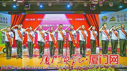 厦门公交集团服务保障厦门会晤立功竞赛誓师大会现场。(许湘鑫 摄)