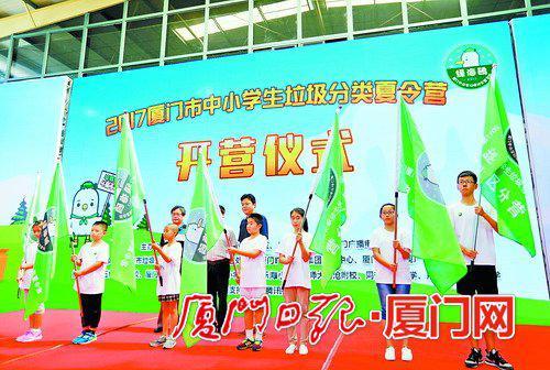 厦门市中小学生垃圾分类夏令营授旗。(本报记者 张奇辉摄)