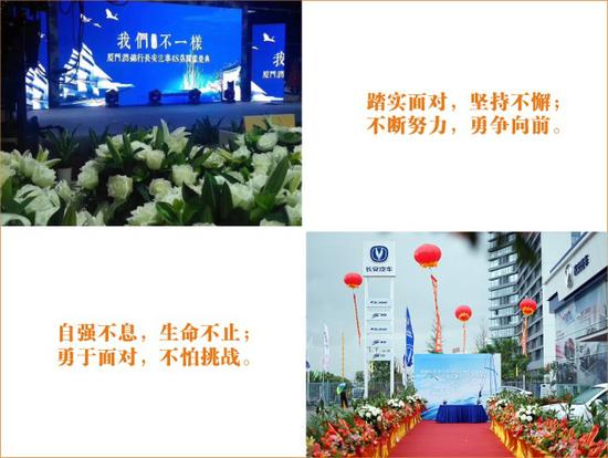 厦门润锦行长安4S店正式开业