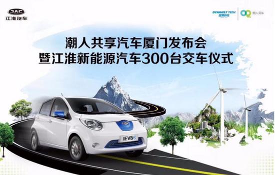 300台江淮新能源汽车交付潮人共享汽车