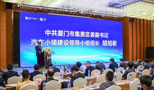 中共集美区委副书记、汽车小镇建设领导小组组长胡旭彬致辞