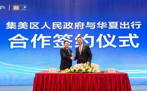 集美区人民政府与华夏出行合作签约仪式