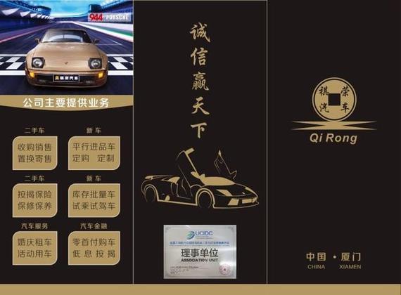 祺荣汽车15周年开业感恩展示诚信服务