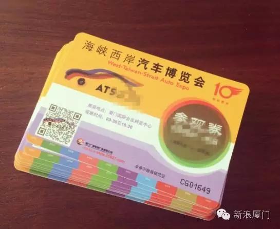 新浪2016海西汽博会奇葩问答送车展门票洗车卡