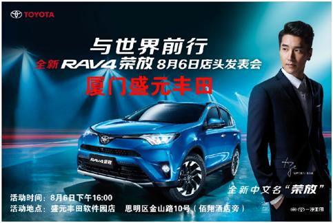 盛元丰田全新RAV4荣放软件园店上市发布