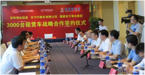 天下行租车与起亚签订3000台租赁车战略合作协议