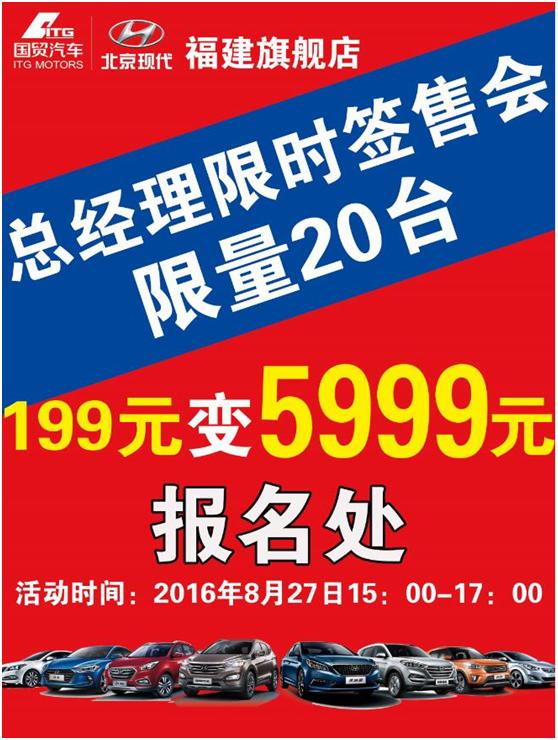 中秋海沧北京现代总经理限时特惠20台
