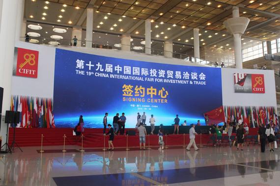 第19届中国国际投资贸易洽谈会开幕现场