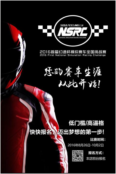 幻速模拟赛车全国挑战赛火热举办ing
