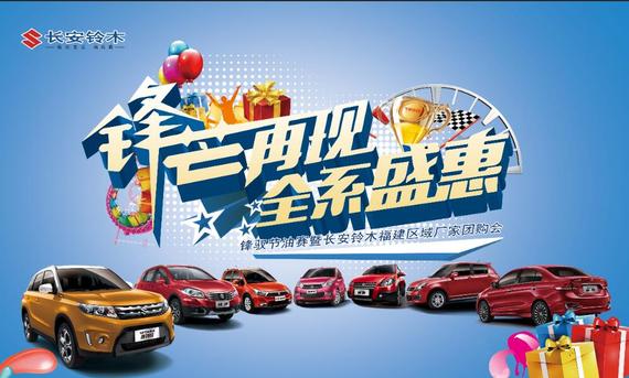 文华铃木厂家直销团购会 订车送iphone7