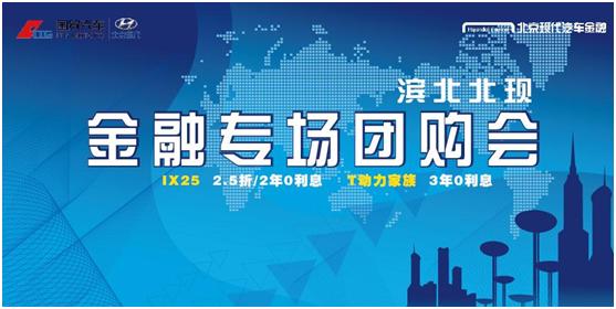国贸现代滨北店10月15日金融专场团购会