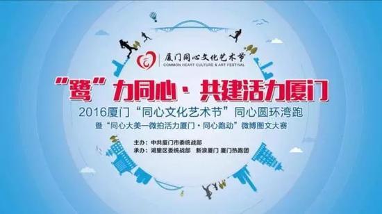 """10月29日相约五缘湾 """"鹭""""力同心一起跑动厦门"""