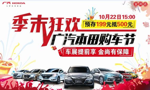 10.22季末狂欢 广汽本田购车节