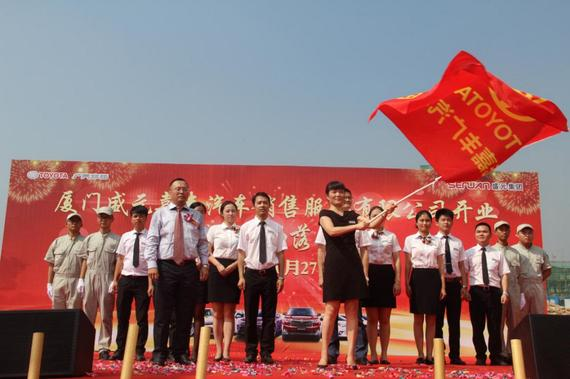 盛元集团总经理叶剑峰先生为广丰团队授旗