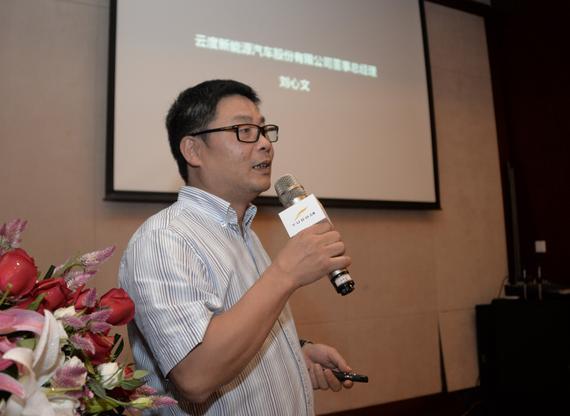 云度新能源汽车董事总经理刘心文先生介绍云度整体情况