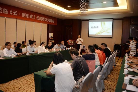 云度新能源汽车总经理刘心文,营销公司总经理林密等参加了媒体沟通会