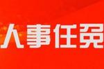 福建任免一批领导干部 方寿中任省政府副秘书长