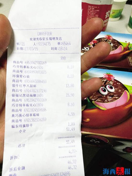 小票显示,消费者买了两盒同样的饼干,其中一盒没生产日期。