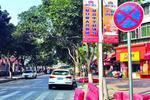 厦交警出台方案 将市区道路划定为三类管理