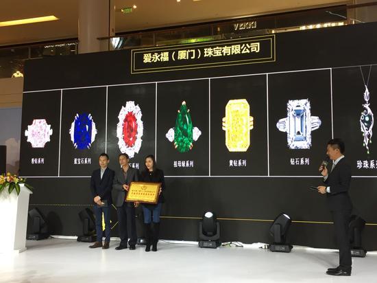 """爱永福珠宝获""""年度消费者最喜爱品牌"""""""