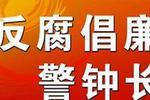 厦门市国资委一副局级官员 涉嫌违纪被调查