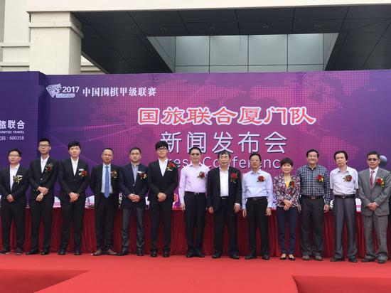 国旅联合厦门队征战2017中国围棋甲级联赛 新闻发布会