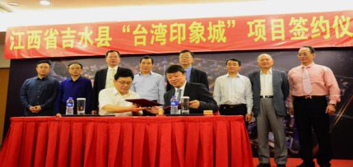 吉水县常务副县长张厚楷与台湾金泉国际发展有限公司董事长尹美炬互换签约本