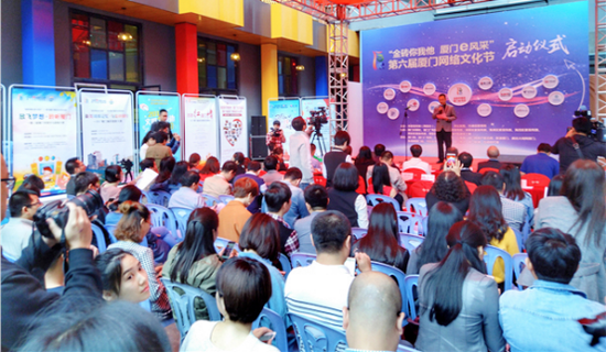 第六届厦门网络文化节启动 博狗体育厦门将承办三大活动
