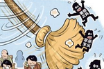 福建通报8起扶贫领域不正之风和腐败问题典型