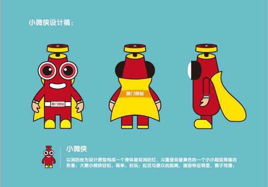 """厦门微型消防站卡通形象""""小微侠""""正式与大众见面"""