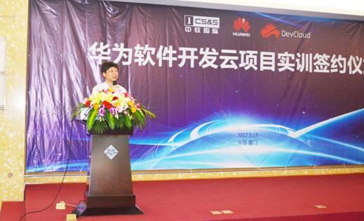 厦门大学软件学院林坤辉副院长发言致辞