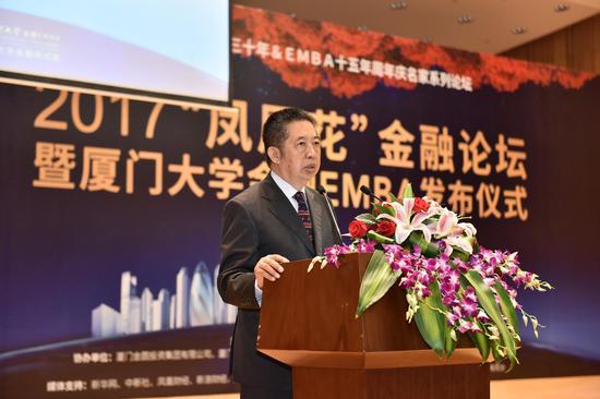 中国人民银行原副行长马德伦演讲
