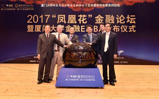 厦门大学金融EMBA发布仪式