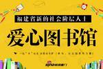 福建省新的社会阶层人士助力 爱心图书馆六一再起航