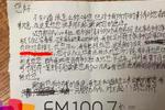 福建一小偷送回手机还写道歉信 该不该被原谅惹争议