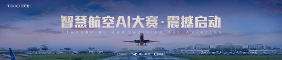 智慧航空AI大赛震撼启动