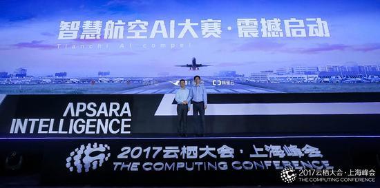 阿里云总裁胡晓明与厦航总信息师王洪建共同启动此次大赛。