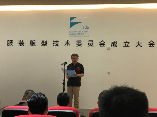 福建省师范大学谢良教授宣读服装版型委员会首届委员名单