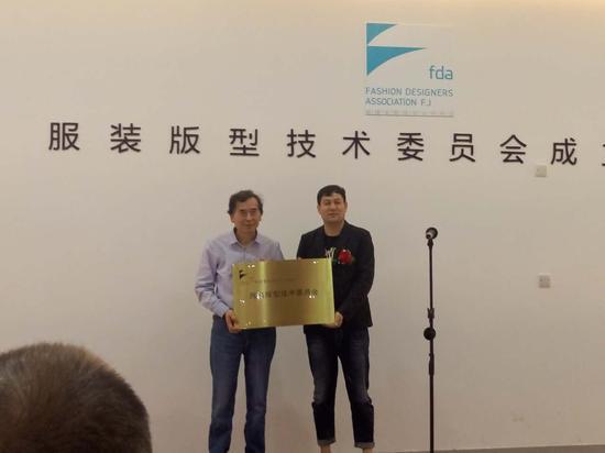 特邀技术顾问张文斌教授为福建省服装版型技术委员会授予铜牌