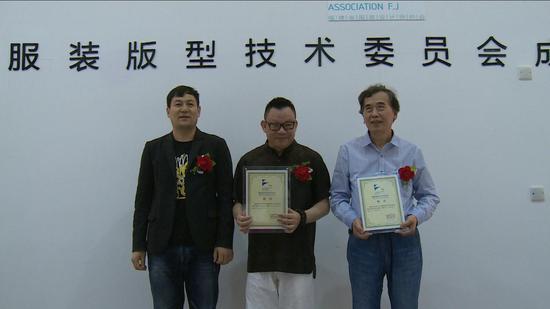 福建省服装版型技术委员会为技术顾问颁发聘书