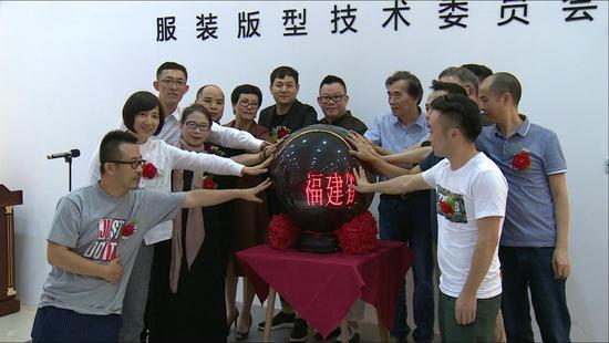 福建省服装版型技术委员会成立启动仪式