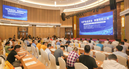 2017年中国(晋江)第三届食品安全峰会现场