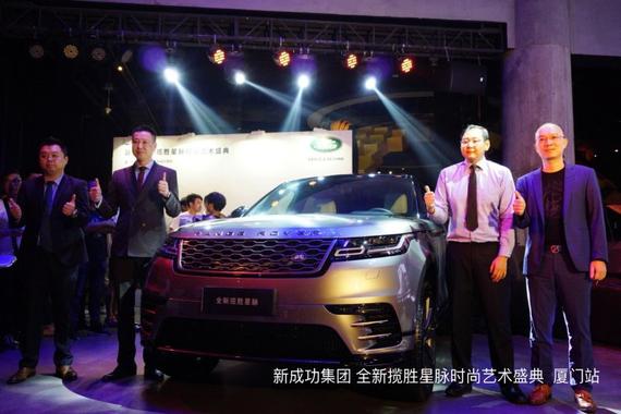 路虎全新SUV星脉厦门新成功上市发布