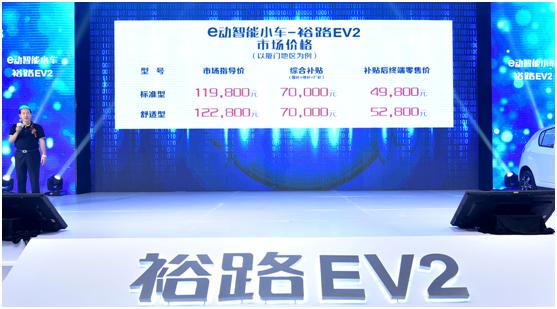 4.98万起 东风裕隆电动汽车裕路EV2上市