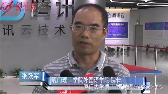 创星谷访厦门理工学院外国语学院院长 厦门大学博士生导师 张跃军教授